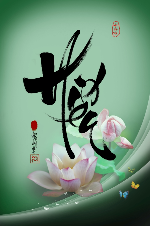 Ch_Hiu_-_Lamina